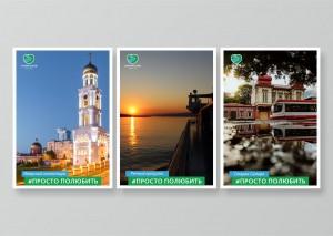 Концепция фотовыставки отражает самые яркие достопримечательные объекты Самарской области.