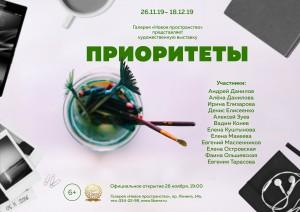 В самарской галерее Новое пространство открывается выставка Приоритеты