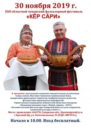 Ежегодный чувашский праздник Кĕр сăри собирает гостей В Самарской области