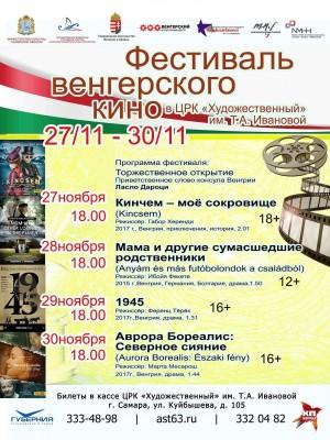 27 ноября в 18:00 Камерный зал ЦРК «Художественный» станет площадкой открытия фестиваля.