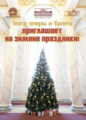 В Самарском оперном театре пройдет новогодняя кампания