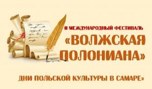 Дни польской культуры пройдут в Самаре