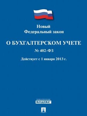В Федеральный закон «О Бухгалтерском учете» (№ 402-ФЗ от 06.12.2011) внесены важные изменения.