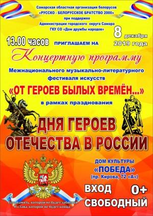 Ее проведет Самарская областная общественная организация белорусов и выходцев из Беларуси «Русско-Белорусское Братство 2000».