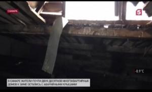 В Самаре расследуют уголовное дело о протекающих крышах