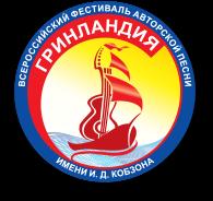 В рамках XXVIII Всероссийского фестиваля авторской песни «Гринландия – 2020» имени И.Д. Кобзона.