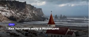Эмиграция из России - процедуры и  специфика