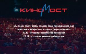 В Космопорте и Мега Сити в Самаре временно закрылись кинотеатры