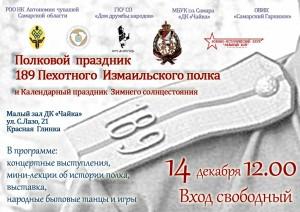 Самарцев приглашают на Полковой праздник 189 пехотного Измаильского полка