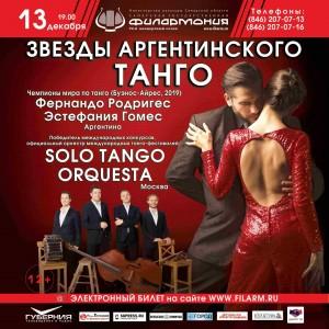 Аргентинское танго больше, чем танец, больше, чем музыка, — это чувства, воплощенные в движении.