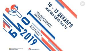 В Москве пройдет Международная выставка Безопасность и охрана труда