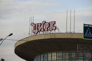 Самарский цирк обновят за 395 млн рублей