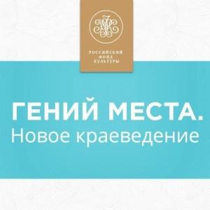 Проект музея «Алексей Толстой: смена оптики» стал победителем грантового конкурса музейных проектов Российского фонда культуры