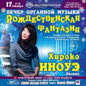 На сцене в этот вечер выступит лауреат международных конкурсов, солистка Калининградской областной филармонии Хироко Иноуэ (орган, Япония).