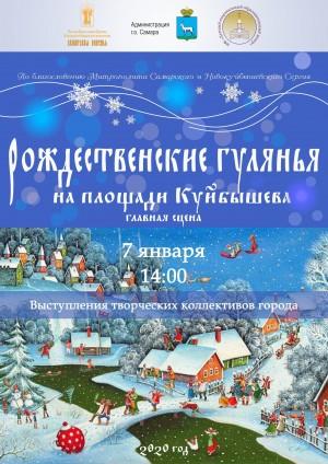 Рождественские гуляния пройдут 7 января в Самаре на площади Куйбышева