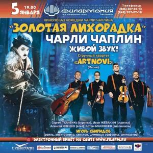В этот вечер музыканты струнного квартета «Artnovi» вживую озвучат шедевр мирового кинематографа – фильм Чарли Чаплина «Золотая лихорадка».