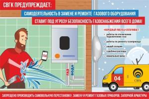 В дни новогодних праздников аварийные службы Средневолжской газовой компании локализовали 31 аварийную ситуацию,