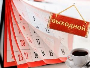 Россиян в 2020 году ожидают восемь сокращенных рабочих недель.