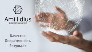Что говорят отзывы об Amillidius потенциальному клиенту