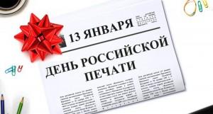 Важнейшей миссией СМИ является и обеспечение «обратной связи» между властью и обществом.