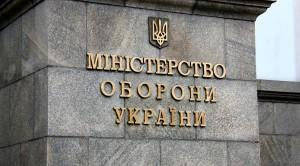 """""""Борт Минобороны Украины вернётся из Тегерана только по совершении всех процедур."""""""
