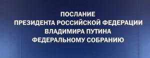 Президент РФ Владимир Путин выступает с ежегодным Посланием к Федеральному собранию
