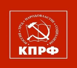 КПРФ воздержится при голосовании за Мишустина