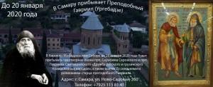 В Кирилло-Мефодиевском соборе будет пребывать уникальная чудотворная икона «Дружба и единство во Христе русского и грузинского православных народов».