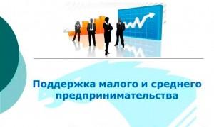 Участие в них могут принять представители малого, среднего бизнеса, индивидуальные предприниматели Самары.