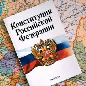Рабочая группа по поправкам в Конституцию выработает механизм общероссийского голосования