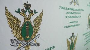 В Сызрани пройдет прием судебных приставов