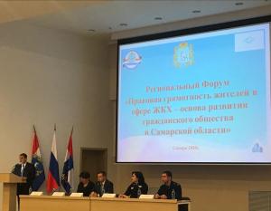 В Самаре прошел Форум, посвящённый вопросам повышения правовой грамотности в сфере жилищно-коммунального хозяйства