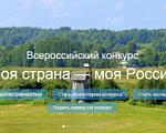 Целью конкурса является привлечение молодежи к решению вопросов социально-экономического развития российских территорий.