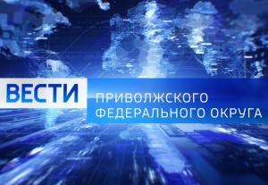 С 17 января информационный дайджест, теперь еженедельно можно смотреть не только в эфире телеканала «Россия 1», но и на сайте полпреда Президента РФ в ПФО pfo.gov.ru.
