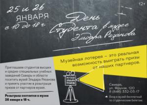25 и 26 января с 10:00 до 18:00 вход в музей по студенческим билетам будет бесплатный.