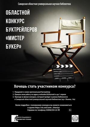 Самарская областная универсальная научная библиотека приглашает к участию в Областном конкурсе буктрейлеров Мистер Букер