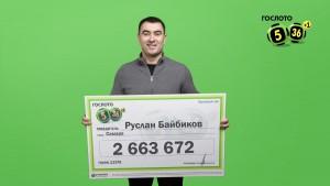 В этом тираже был разыгран приз в размере 7 773 816 рублей. Эту сумму разделили трое участников: двое из Самары и один из Краснодара.