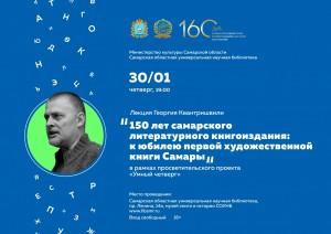 Георгий Квантришвили расскажет читателям библиотеки о нашем талантливом земляке Михаиле Климовиче Муратове – первом поэте, издавшем в Самаре свою книгу.