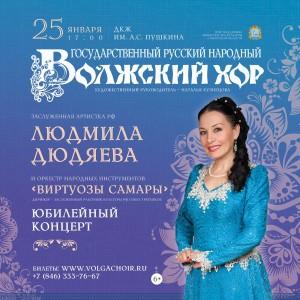 Коллектив Государственного Волжского русского народного хора продолжает радовать своих слушателей новыми яркими музыкальными событиями.