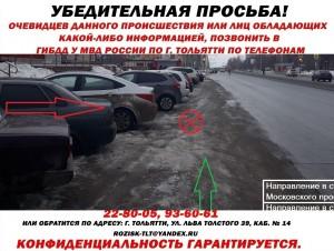 Полиция ищет очевидцев и водителя, скрывшегося с места ДТП в Тольятти Он сбил мужчину на парковке у дома.