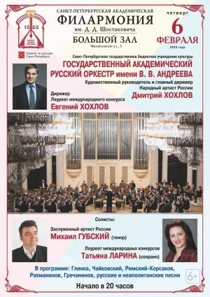 Главный дирижер Самарского театра оперы и балета Евгений Хохлов выступит в Санкт-Петербурге