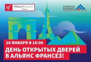 Самарцев приглашают на День открытых дверей в Альянс Франсез Вход свободный!