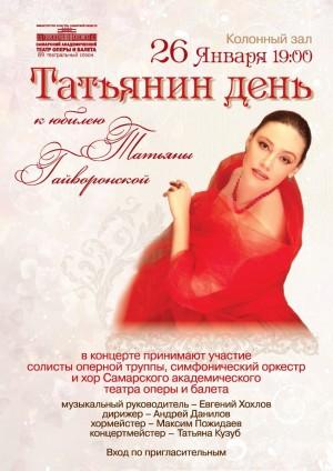В Самаре состоится юбилейный концерт ведущей оперной солистки Татьяны Гайворонской