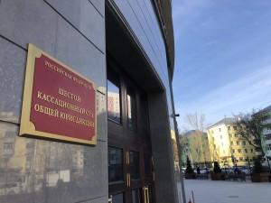 Шестой кассационный суд общей юрисдикции заработал в Самаре осенью 2019 года, но штат судей еще формируется.