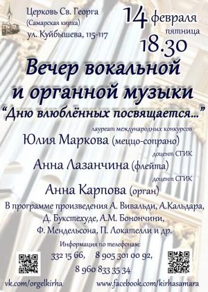 """Вечер вокальной и органной музыки """"Дню влюблённых посвящается…"""" пройдет в Самаре"""