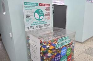 Самарцев просят сдавать крышки от пластиковых бутылок