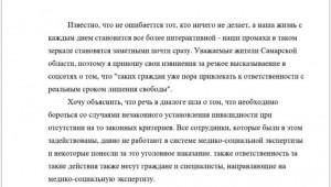 Главный медсоцэксперт Самары, который предлагал сажать «лже-инвалидов», публично извинился