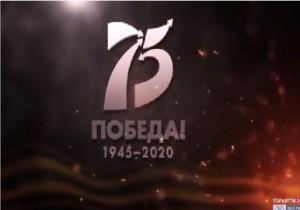 В преддверии 75-й годовщины Победы в Великой Отечественной войне 1941-1945 годов, в Тольятти стартовал музыкальный флэшмоб «Песенник Победы».