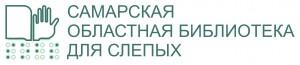 Самарская областная библиотека для слепых расскажет о наиболее успешных проектах 2019 года