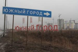 Начался сбор подписей против присоединения Южного города к Самаре